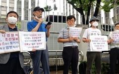 시민단체, 정의연 허위보도 관련 '조선일보' 사장 등 2차 고발