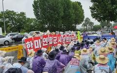"""대진연, 폭우 속 발대식 """"한미연합군사훈련 중단"""""""