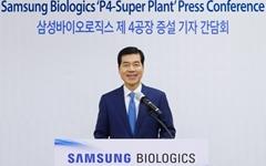 삼성바이오로직스, 인천 송도에 세계 최대 규모 제4공장 증설