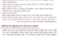 외교관 성추행 사건, 언론은 왜 '동성 간 추행'만 부각하나