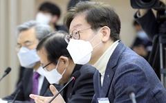 경실련, 이재명 표 지방조달 조달시스템 '환영' 논평