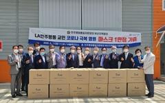 민주평통 부산지역회의, LA재외동포에게 마스크 1만장 기증