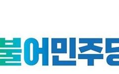 민주당 지도부, 집중호우 피해 철원군으로 총출동