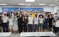 49개 단체 참여한 '차별금지법 제정 대전연대' 출범