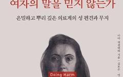 진료실에서도 차별받는 여성들에 대한 보고서