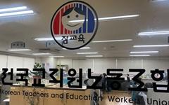 전교조, '유급 가족 돌봄 휴가제 도입' 제안