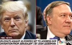 폼페이오, 트럼프 찬조연설... 미 외교관들 '경악'