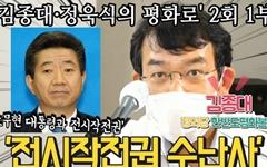 '김종대·정욱식의 평화로' 2회 1부-전작권 수난사