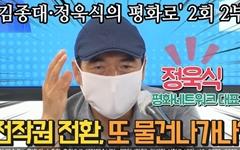 '김종대·정욱식의 평화로' 2회 2부-'전작권 전환, 또 물 건너가나?'
