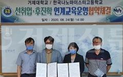 거제대·한국나노마이스터고, '선취업·후진학 연계협약' 체결