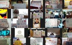 기후위기 화성비상행동 출범... 60여 개 시민단체 참여