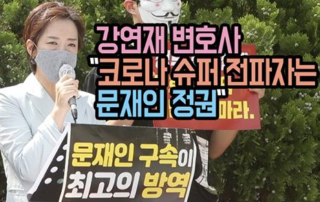 """[영상] 강연재 변호사 """"코로나 슈퍼 전파자는 문재인 정권"""""""