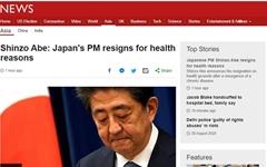 """외신 """"아베, 트럼프 비위 맞추면서 한국·중국과는 갈등"""" 혹평"""