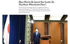 """NYT """"일본, 아베 후임 총리는 한일관계 개선 나설 것"""""""