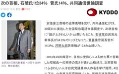 일본 새 총리 선호도, '반 아베' 이시바 시게루 선두