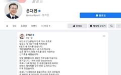 """문 대통령 """"BTS 빌보드 1위, K팝 자부심을 드높이는 쾌거"""""""