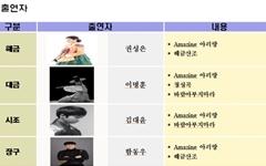'한국으로부터의 위로'... 전통음악, 코로나19로 지친 전세계로 선물