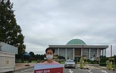 """국가보안법 폐지 위한 1인 시위 """"국보법 즉각 폐지하라"""""""