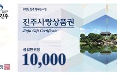 추석맞이 '진주사랑상품권' 특별 할인판매