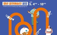 화성시 청년 공연예술팀에 무대 열어준다