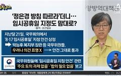 """""""조선일보 보도가 사실이라면"""" 3번 강조한 김진"""