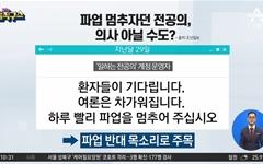 '집단휴진 중단 호소한 전공의 1인 수상하다' 뒷북친 채널A