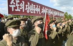"""""""북한, 정권 수립일 행사 보도 없어... 내치 주력하는 듯"""""""