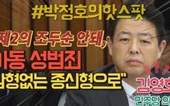 """김영호 """"제2의 조두순 안돼, 아동성범죄 감형없는 종신형으로"""""""