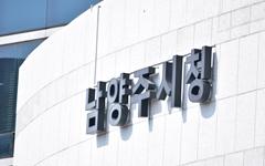 검찰, 조광한 남양주시장 공직선거법 관련 '각하' 처분