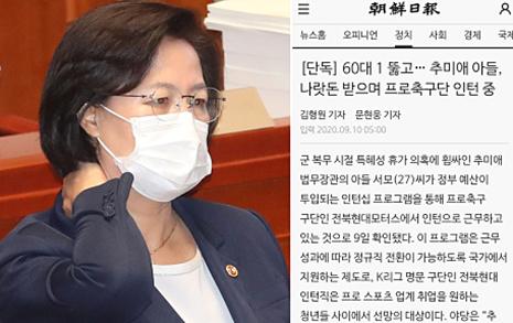 추미애 아들, 나랏돈 받으며 인턴? 조선일보의 희한한 '비틀기'