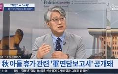 TV조선이 앞장서고 조선일보가 밀어주는 '추미애 아들 논란'