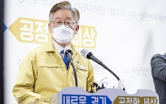 """'지역화폐 역효과' 연구결과에... 이재명 """"엉터리"""" 반박"""
