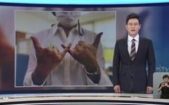 KBS 아나운서의 클로징... '한국수어'의 현주소를 말하다