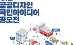 '공공디자인 국민아이디어 공모전' 개최... 10월 26일부터