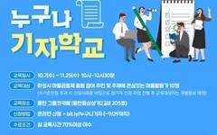 경기 화성서 '누구나 기자학교' 열린다