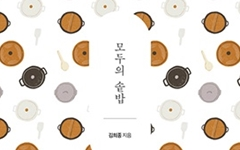 고사리밥, 토마토밥, 미나리멍게밥... 솥만 있으면 다 됩니다