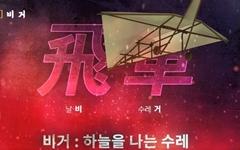 [연속기고] 인천 하늘고의 '비거' 실체를 증명하려는 연구
