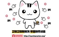 고양시 캐릭터 '고양고양이', 우리동네 캐릭터 대상 본선 진출