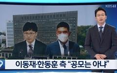 '검언유착 녹취록 보도' KBS '법정제재', MBC는 '문제없음'