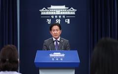 """청와대 """"남북 공동조사 위한 군사통신선 복구 요청"""""""
