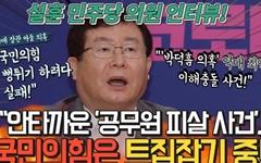 """설훈 """"안타까운 '공무원 피살 사건', 국민의힘은 트집잡기 중"""""""