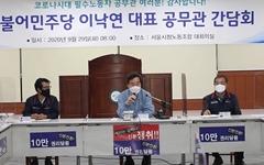 """이낙연 대표 """"청소미화원 처우 개선 노력하겠다"""""""