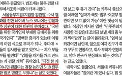 """'추미애 불기소 처분'에 """"전두환 발포 명령도 무죄냐""""는 조선일보"""