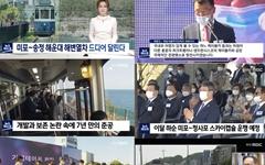 우려가 현실로… 자사 참여사업 호평 일색인 부산MBC 보도