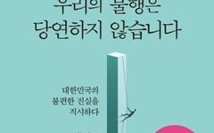 '독일'이라는 거울로 비춰본 한국