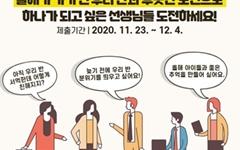 인천시교육청, '선한 영향력 인스타 도전 챌린지' 운영