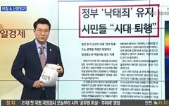 종편 시사대담이 외면한 '낙태죄'와 '삼성 국회출입'