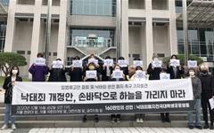 """""""주수제한은 여성 핍박"""" 낙태죄 폐지 촉구 나선 대전 대학생들"""