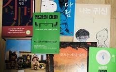 평화가 오는 방법을 일러주는 아홉 권의 책을 소개합니다
