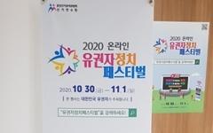 """""""2022년 새 교육과정서 '민주시민' 교과 개설해야"""""""